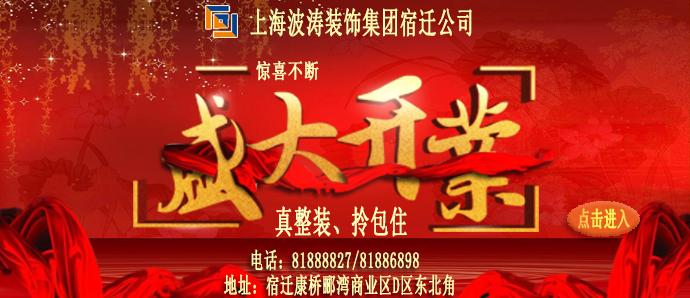 2018年宿迁波涛开业活动