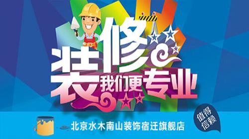 北京水木南山装饰宿迁旗舰店